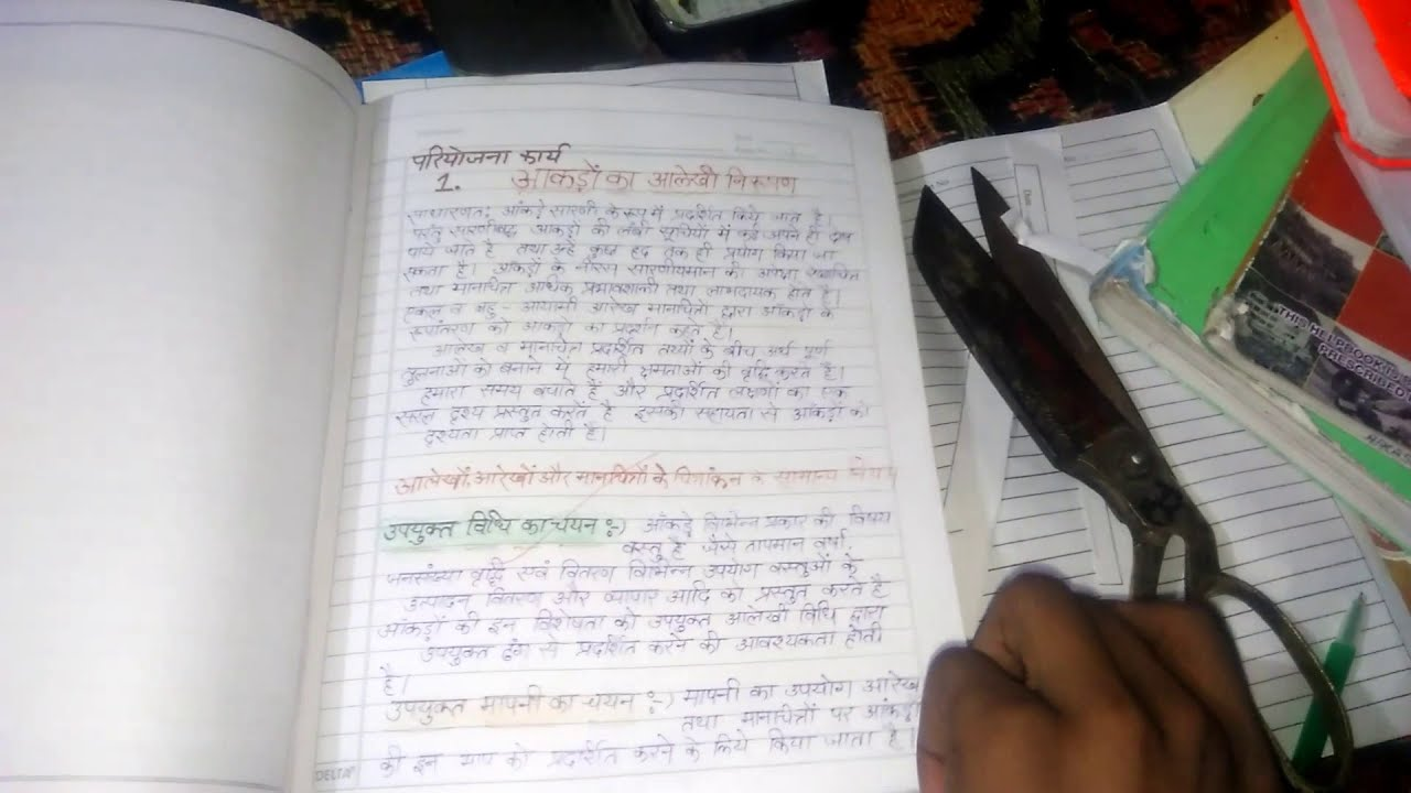 12 the class GEOGRAPHY (PRACTICAL WORK) IN HINDI FOR ARTS