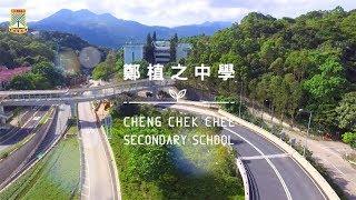 Publication Date: 2017-10-24 | Video Title: 鄭植之中學 - 學校簡介