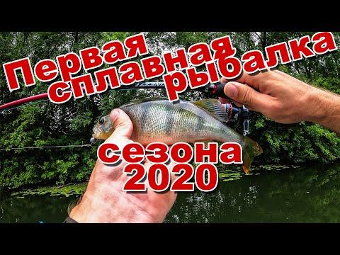 Первая сплавная рыбалка сезона 2020 | Ловлю окуня и щуку | Со спиннингом по Дону