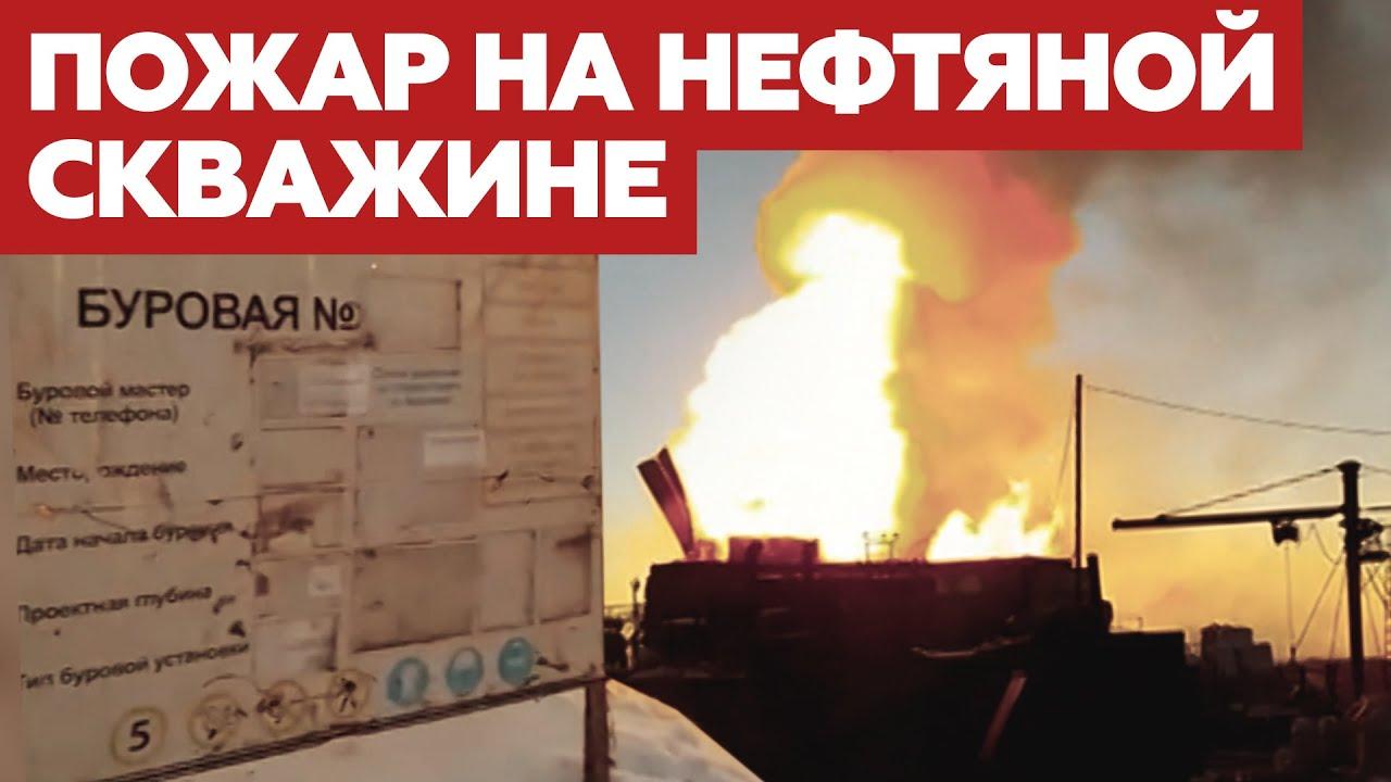 Под Оренбургом вспыхнула нефтяная скважина
