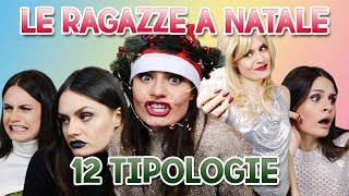 💁🏻‍♀️LE RAGAZZE A NATALE🎄 : 12 TIPOLOGIE | MARYNA