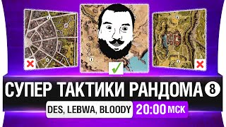 """Супер тактики рандома"" #8 - DeS, LeBwa, Bloody [20-00мск]"