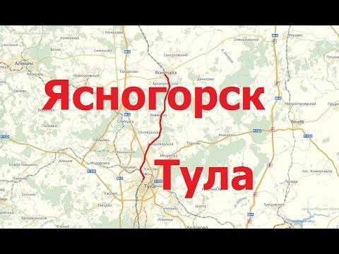 Ясногорск - Тула