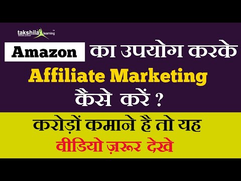 Learn Amazon Affiliate marketing | Learn How to make money from Amazon Affiliate thumbnail