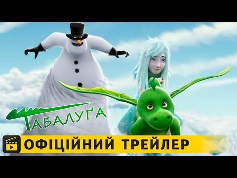трейлер Табалуга (2018) українською