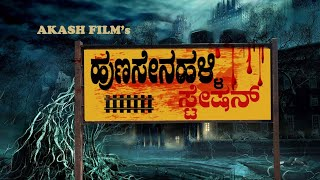 Download Video Hunsenahalli Station HD Kannada Horror Short Film 2017,  Released by K V NAVEEN KIRAN. MP3 3GP MP4