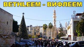 Израиль, Вифлеем, Храм Рождества Христова - Ехать Надо?(, 2019-01-06T09:08:06.000Z)