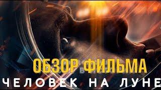 Человек на Луне / Первый человек 2018   Обзор фильма   Шазелл, Гослинг