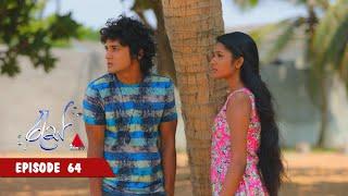 Ras - Epiosde 64 | 22nd May 2020 | Sirasa TV - Res Thumbnail