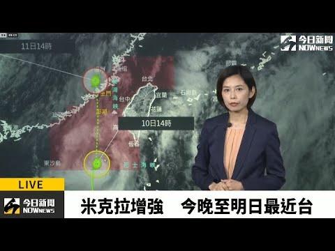 【直播/米克拉颱風有增強趨勢 今晚至明日最接近台灣】