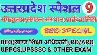 #उत्तरप्रदेश विशेष।#UP SPECIAL।#संग्रहालय, संगठन, संस्थान, पार्क व सिटी।#BEO#ROARO#UPPCS#UPSSSC