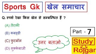 Sports Gk #7 | Sports Gk in Hindi | Sports Gk for Competitive Exam | study Rojgar