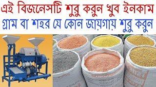 Mini Dal mill business  Ideas   Small Business Idea   Business Ideas In Bengoli