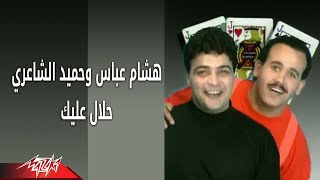 Halal Aleak - Hesham Abbas & Hamid حـلال عليك - هشام عباس وحميد الشاعرى