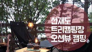 [캠핑일기#1] 부부 초보캠퍼 바다캠핑/캠핑요리/선재도…