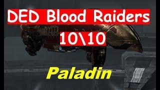 DED комплекс 10/10 Blood Raiders прохождение на рейдере (Paladin)
