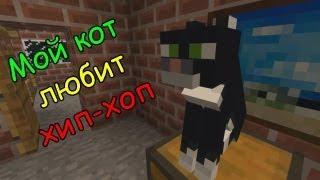 Minecraft - Мой кот любит хип-хоп