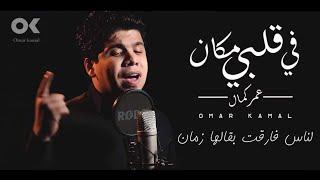 عمر كمال - ف قلبى مكان 💔 الاغنية ديه هتخليك تفكر في ناس كتير راحت من حياتك 😞 حزينة قوووووووى
