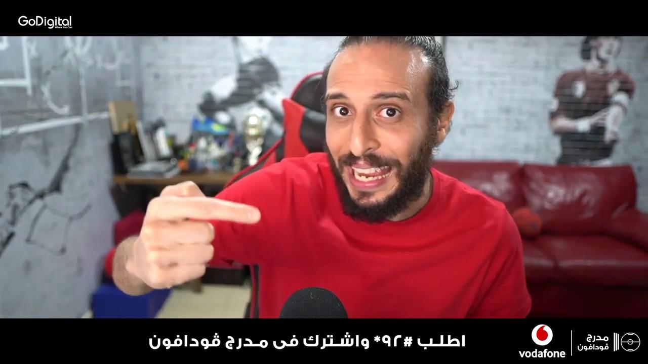 عمرو نصوحي مع خدمة مدرج ڤودافون