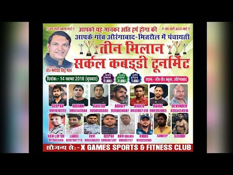 Aurangabad-Mitrol  Kabaddi Tournament  Live | KABADDI HARYANA |