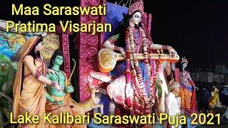 Maa Saraswati Pratima Visarjan 2021   Lake Kalibari Saraswati Puja 2021   Saraswati Idol Immersion