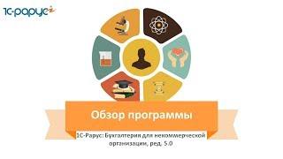 #1С-Рарус: Бухгалтерия для #НКО – обзор возможностей программы