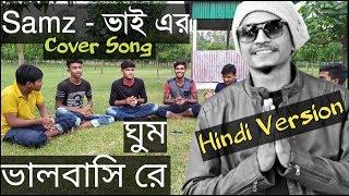 hindi-version-ghum-valobashi-re-cover-song-in-hindi-samz-vi-original-song