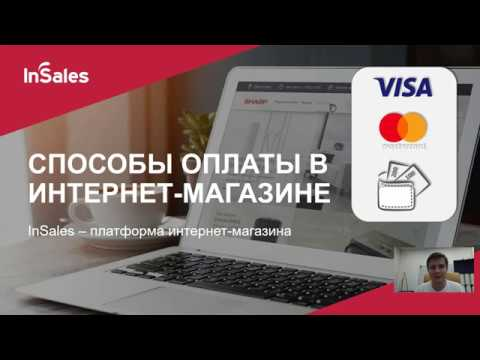 Настройка способов оплаты в интернет-магазине InSales