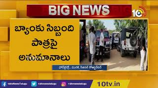 Jewellery Robbery In Andhra Bank at Mordhanapalli   Chittoor  News