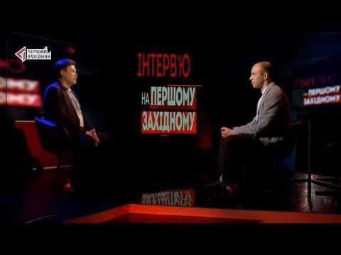 ПЕРШИЙ ЗАХІДНИЙ: Євген Магда, політолог. Інтерв'ю на ПЕРШОМУ ЗАХІДНОМУ