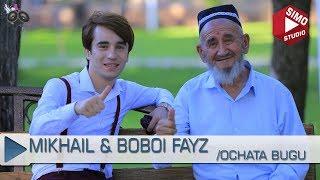 Михаил ва Бобои Файз - Очата бугу (2018)   Mihail & Boboi Fayz - Ochata bugu (2018)