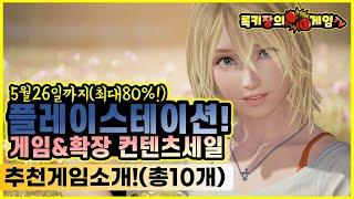 플레이스테이션 게임&컨텐츠 추천 할인게임 소개!…