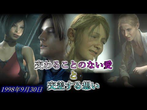 バイオハザードのストーリー完全版 1998/9/30 愛と想い バイオハザード2 RE2 ダークサイドクロニクルズ