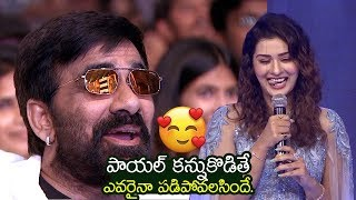 Payal Rajput Hilarious Speech At Disco Raja Pre Release Event | Ravi Teja | Filmylooks