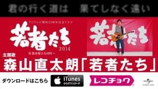 7/9より「若者たち」先行配信スタート♪ iTunes:http://po.st/wakamonob...