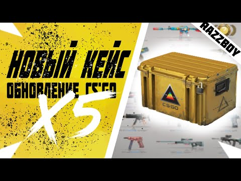???? Обновление CS:GO   Prisma 2 Case   Конец Операции Расколотая Сеть   Призма 2 Кейс  ????