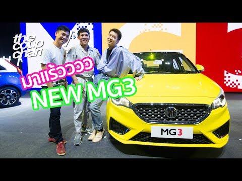 รีวิวรอบคัน NEW MG3 Big Minorchange - วันที่ 02 Jul 2018