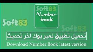 تحميل نمبر بوك السعودي 12