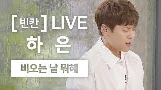 [빈칸]LIVE 하은 - 비오는 날 뭐해 thumbnail