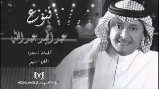 عبد المجيد عبد الله - قنوع | النسخة الاصلية | جديد 2014
