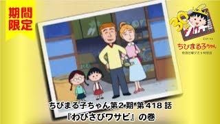 ちびまる子ちゃん アニメ 第2期 第418話『わびさびワサビ』の巻 ちびまる子ちゃん 検索動画 1