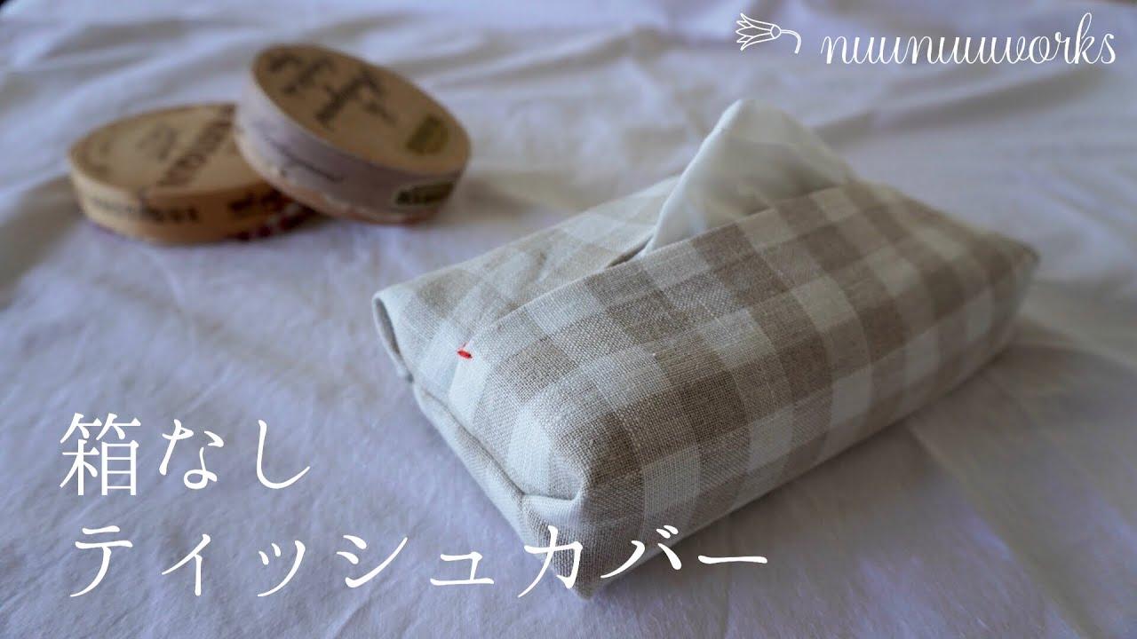 簡単 箱なしティッシュカバーの作り方 How To Sew Tissue Holder ティッシュケース Youtube ティッシュケース 手作り ティッシュカバー 作り方 ティッシュケース 作り方