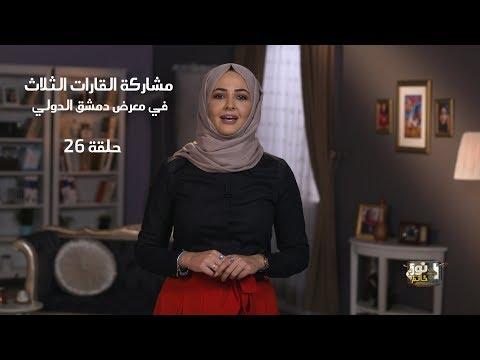 مشاركة القارات الثلاث في معرض دمشق الدولي   الحلقة 26   نور خانم