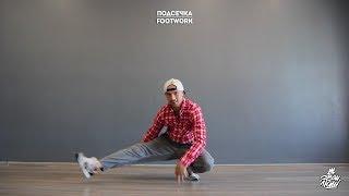 6. Подсечка (Footwork) | Видео уроки брейк данс от