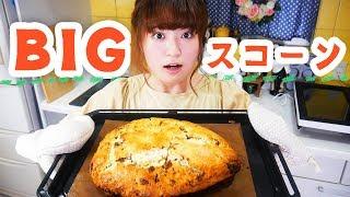 はるあんの美味しい料理動画へようこそ♪ 巨大料理びっくりシリーズ!笑 ...