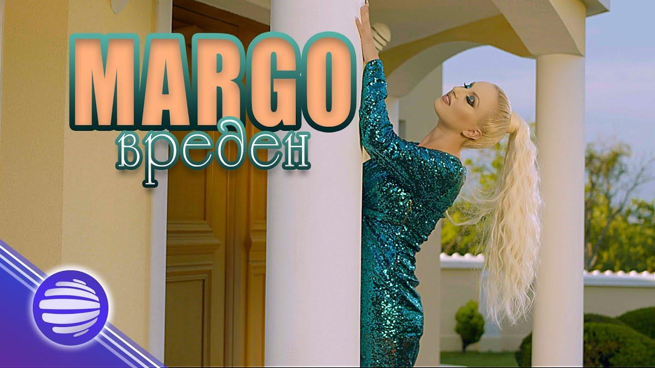 Марго - Вреден (CDRip)