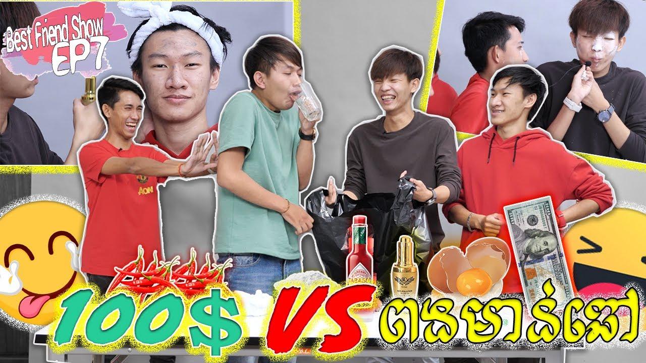 100$ Vs ពងមាន់ឆៅហាហា - BEST Friend Show Episode 7