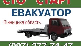 Евакуатор Вінницька область, тел. (097) 277-74-47(, 2014-07-01T19:21:15.000Z)