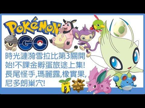 Pokemon go 今日一玩,四代Pokemon GO 巢穴變更!   奇奇筆記
