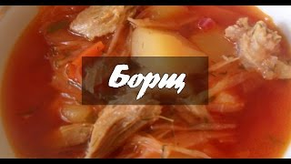 Борщ - Вкусные рецепты